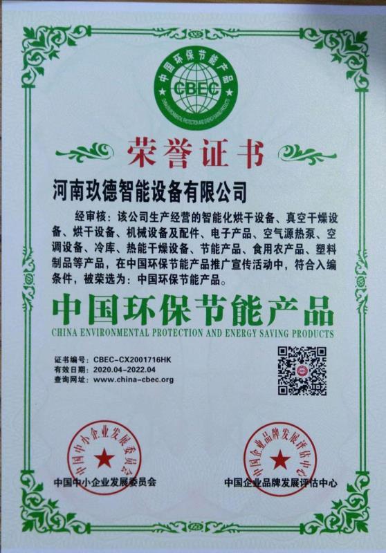 中国环保节能产品